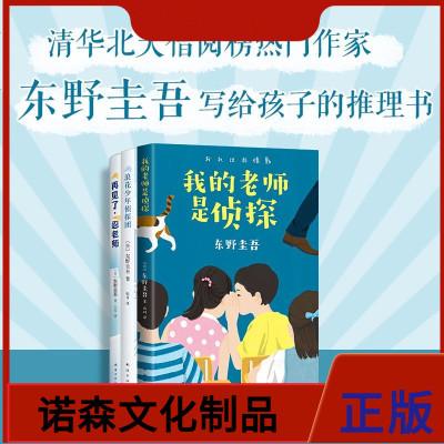 正版 東野圭吾寫給孩子的推理書小說(套裝3冊)我的老師是偵探 浪花少年偵探團 再見了忍老師 懸疑偵探推理小說 小學