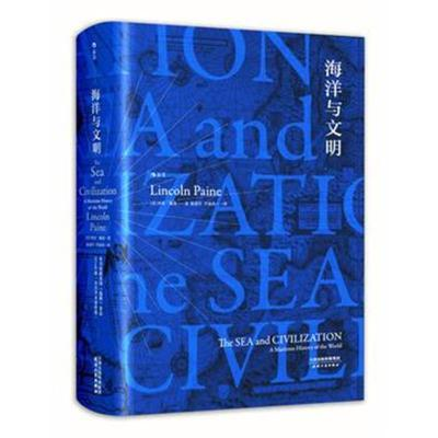 汗青堂丛书009 海洋与文明 9787201114576
