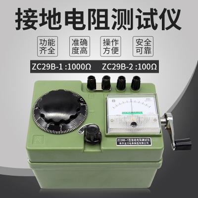 南京金川 接地電阻測試儀 ZC29B-1/2 ZC-8接地搖表接地電阻表定制 需要開票留言稅號抬頭