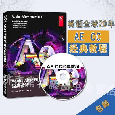 Adobe After Effects CC經典教程附光盤中文版after effects cc教程書籍 AE軟件視