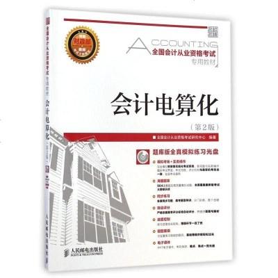 會計電算化(附光盤第2版全國會計從業資格考試專用教材)
