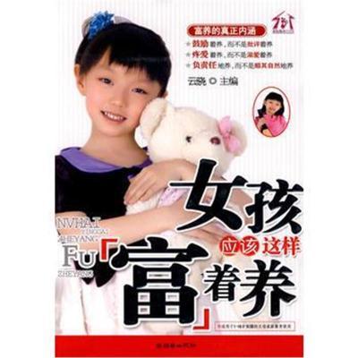 女孩應該這樣富著養 云曉 9787505423749 朝華出版社