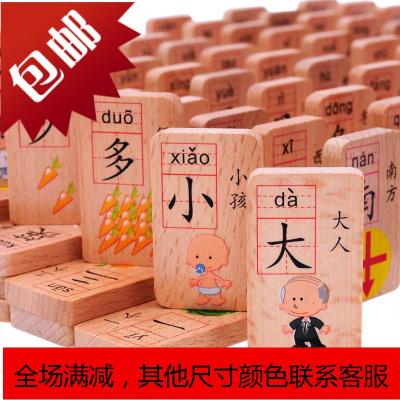 榉木制圆角 双面汉字识字多米诺骨牌100片 儿童早教玩具