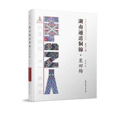 中国手艺传承人丛书:湖南通道侗锦?栗田梅