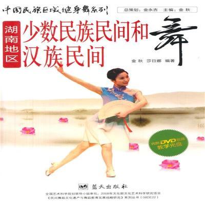 全新正版 中国民族区域健身舞系列——少数民族民间和汉族民间舞
