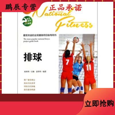 受歡迎的全民健身項目指導用書:排球(彩圖版) 9787547217108