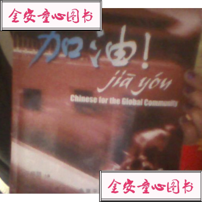 【单册】加油1 附光盘 许嘉璐 绝版正版