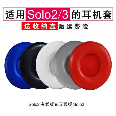 苏宁放心购适用Beats Solo2 Solo3 Wireless蓝牙耳机套海绵套耳罩简约新款