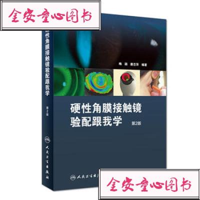 【单册】硬性角膜接触镜验配跟我学(第2版) 梅颖,唐志萍 人民卫生出版社