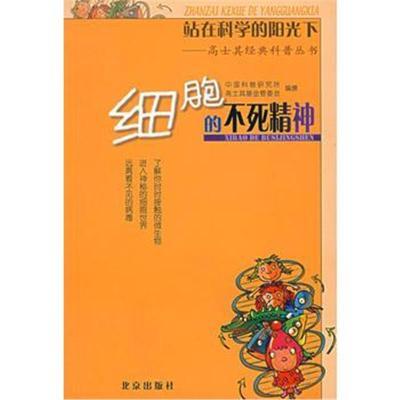 站在科学的阳光下—高士其经典科普丛书:细胞的不神中国科普研究所高士其基