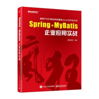 正版 Spring+MyBatis企业应用实战疯狂软件JAVA程序设计JavaEE编程基础疯狂软件S