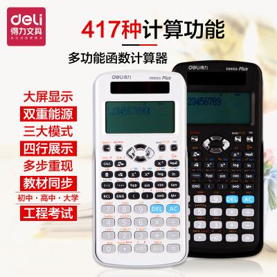 得力D991ES科學計算器考試專用大學生多功能函數計算器工程計算機deli