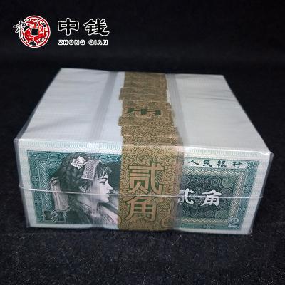 河南中錢 中國金幣 第四套人民幣四版幣 80年2角8002紙幣 千連號整捆