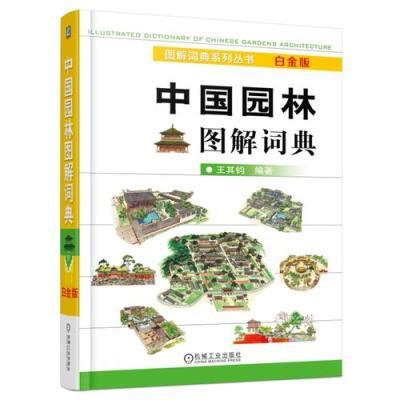 中國園林圖解詞典 白金版