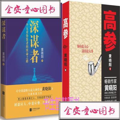 【单册】深谋者+高参共2册晓阳小说 官场小说 职场小说P
