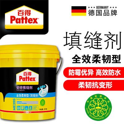 德國漢高百得Pattex 全效柔韌型瓷磚填縫劑ME39 白色 勾縫劑 嵌縫劑 墻磚地磚 瓷磚專用雙組份 綠十環 0級防霉
