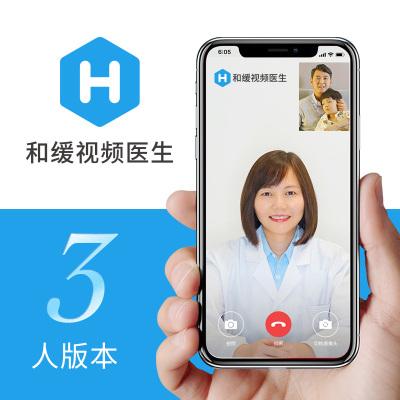 和缓视频医生3人共享版:24小时在线一键呼叫视频医生,为全家人提供健康咨询服务。