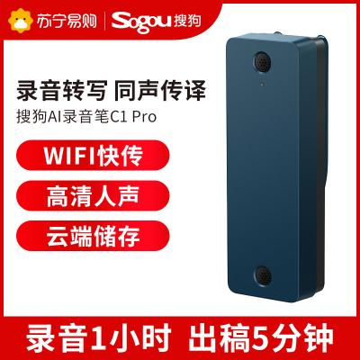 搜狗 AI智能錄音筆C1 Pro 藍色 高清錄音 語音轉文字 同聲傳譯快速 精準降噪32G+云存儲 小巧便攜 智能翻譯機