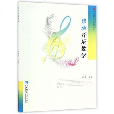 律動音樂教學/新課程音樂教育叢書 編者:雍敦全 西南師大