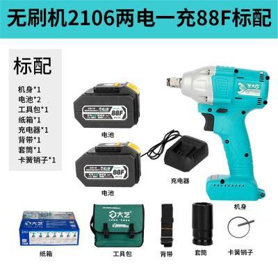 电动扳手88v大艺无刷电动扳手架子工扳手木工充电锂电钻48v