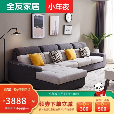【抢】全友家居 简约现代布艺沙发小户型客厅家具转角沙发组合102251