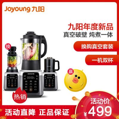 九陽(Joyoung)真空破壁機料理機新款家用全自動多功能加熱預約豆漿機絞肉機榨汁機攪拌機嬰兒輔食機 L18-Y925S