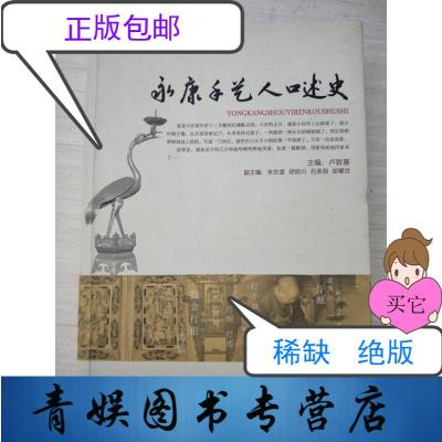 【正版九成新】永康手藝人口述史【內有折角劃線】