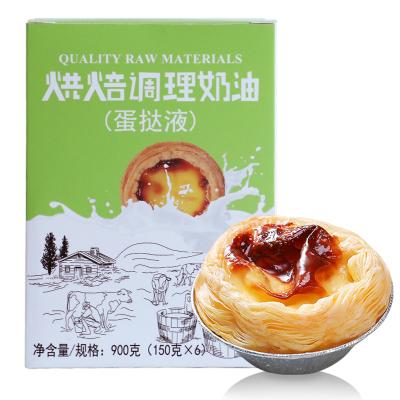 安特鲁七哥 烘焙调理奶油(蛋挞液)900g(6袋)葡式蛋挞液蛋挞皮半成品