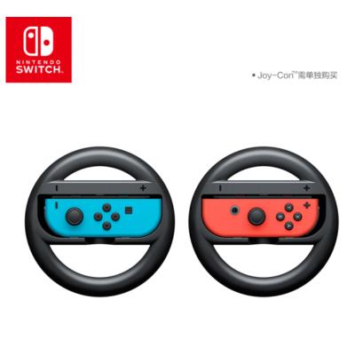 任天堂 Nintendo Switch Joy-Con游戲機手柄方向盤 NS周邊配件 2個裝