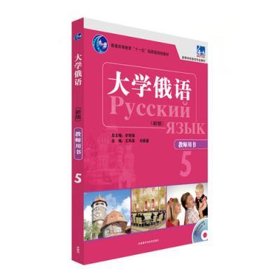 大學俄語東方(新版)(5)(教師用書)(配光盤)