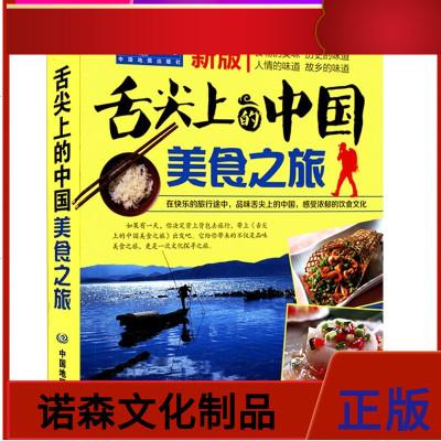 舌尖上的中國美食之旅 在旅行中感受深厚的中華飲食文化 配有各地交通旅游地圖 美食風景名勝旅游攻略地圖冊吃貨 美食書籍