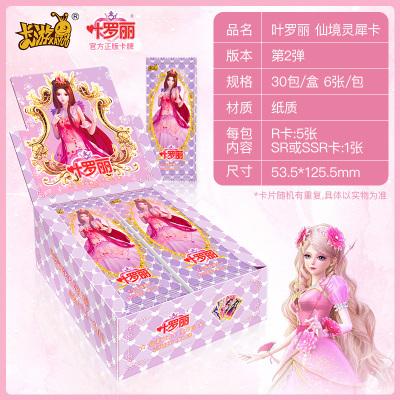 卡游精靈夢葉羅麗卡片公主收藏卡冊女孩玩具動漫游戲兒童卡牌全套 葉羅麗仙境靈犀卡 30包 收藏冊