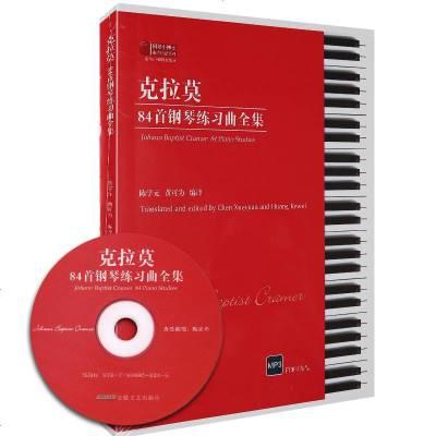 克拉莫84首鋼琴練習曲全集 原籍德國的英國鋼琴家作曲家和鋼琴教師 附MP3光盤 適用于6-8級鋼琴學習者 鋼琴曲譜書