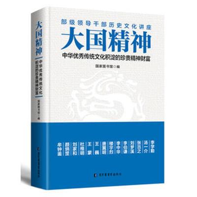 大国精神(中华传统文化积淀的珍贵精神财富)