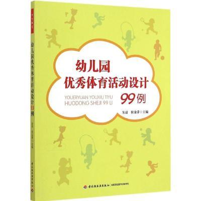 幼兒園優秀體育活動設計99例 朱清,侯金萍 主編 文教 文軒網