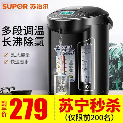 苏泊尔(SUPOR)电热水瓶 304不锈钢烧水壶 5L容量 多段温控电热水壶电水壶 自动断电