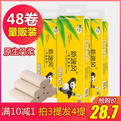 【拍3提發4提】新逸風 卷紙 本色竹漿衛生紙4層加厚12卷 家用實惠裝卷紙廁所紙手紙