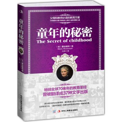 童年的秘密 (最新全译珍藏版)