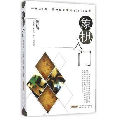 正版 象棋入门 朱宝位 原著;倪承源 修订 安徽科学技术出版社 9787533768300 书籍