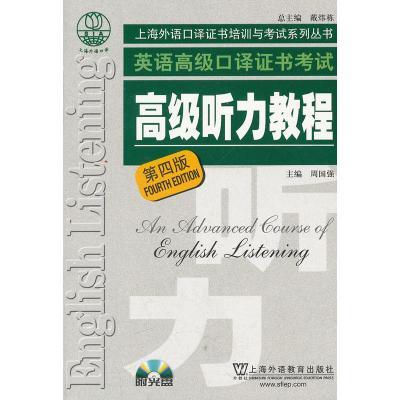 上海市外語口譯證書考試系列:高級聽力教程(第四版)(附mp3光盤)