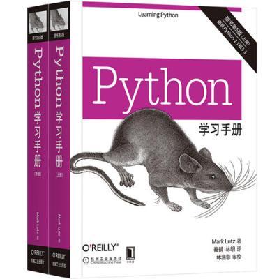 Python學習手冊(原書第5版)