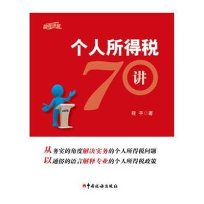 正版書籍 個人所得稅70講 9787567801202 中國稅務出版社