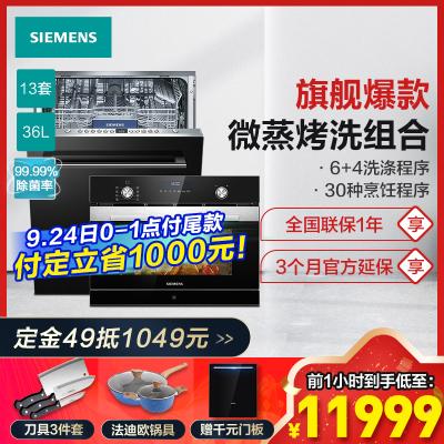SIEMENS/西門子微蒸烤一體機CP365AGS0W+全嵌式13套黑色智能洗碗機SJ636X02JC