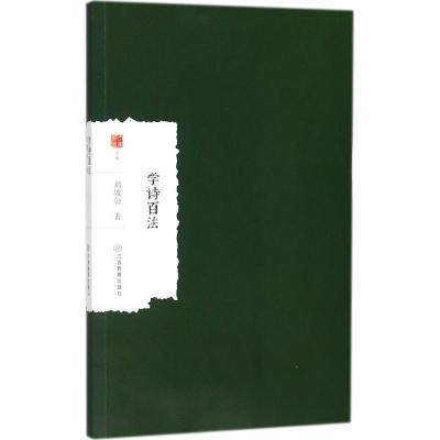 學詩百法劉坡公 著;蔡瑤 編江西教育出版社9787539298177