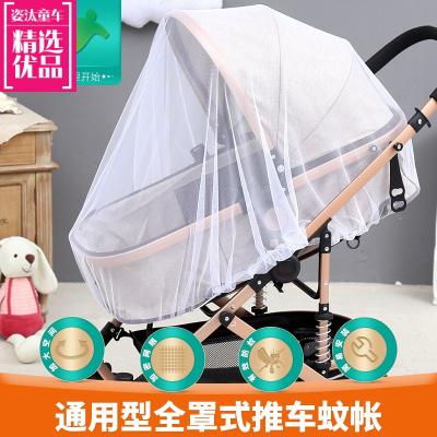嬰兒手推車蚊帳全罩式加大加密透氣通用高景觀搖籃傘嬰兒車罩防蚊
