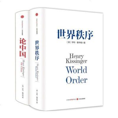 0092正版 !基辛格巨作:世界秩序+论中国 基辛格外交生涯精髓之作 2016美国大选候选人的必读书 一部中国问题