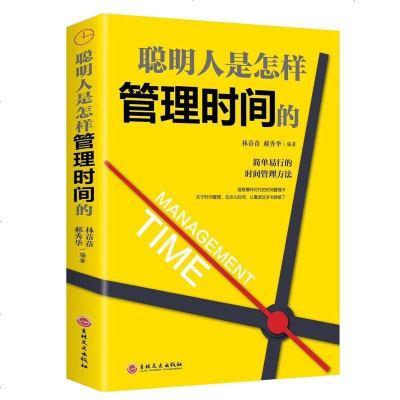 提高效率的書籍 聰明人是怎樣管理時間的 簡單易行的管理方法 社會工作中提高速度質量的技巧 提升自己的價值走向成功的高情商