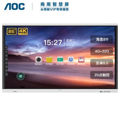 AOC 86T21K 會議平板 86英寸觸控觸摸屏教學一體機 視頻會議智慧大屏電子白板電視顯示器自營