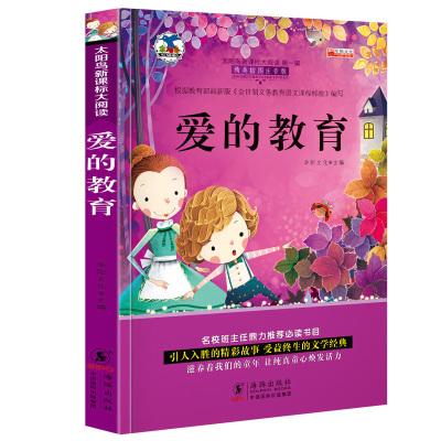 注音版愛的教育一年級課外書老師推薦二三年級閱讀 兒童書籍6-7-8-9-12周歲小學生課外閱讀書籍