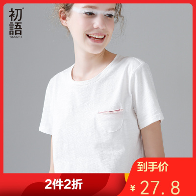 初语夏装新款竹节棉圆领纯色短袖T恤女纯棉百搭打底上衣基础款